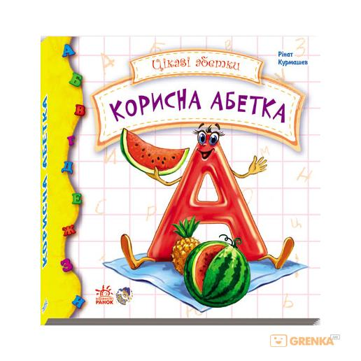 Купить Корисна абетка, Ирина Солнышко, 978-966-745-787-7