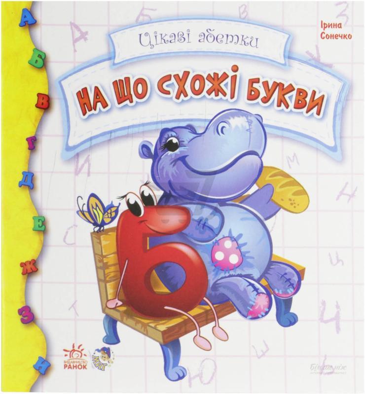 Купить На що схожі букви, Ирина Солнышко, 978-966-745-140-0