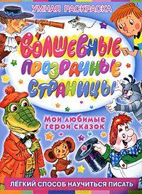 Купить Волшебные прозрачные страницы. Мои любимые герои сказок, Н. Разумова, 978-5-17-064518-3