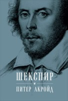 Книга Шекспир. Биография