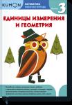 Книга Kumon. Единицы измерения и геометрия. Уровень 3