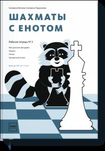 Книга Шахматы с енотом. Рабочая тетрадь № 2