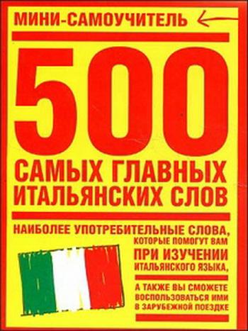 Купить 500 самых главных итальянских слов, Группа авторов, 978-5-17-045212-5