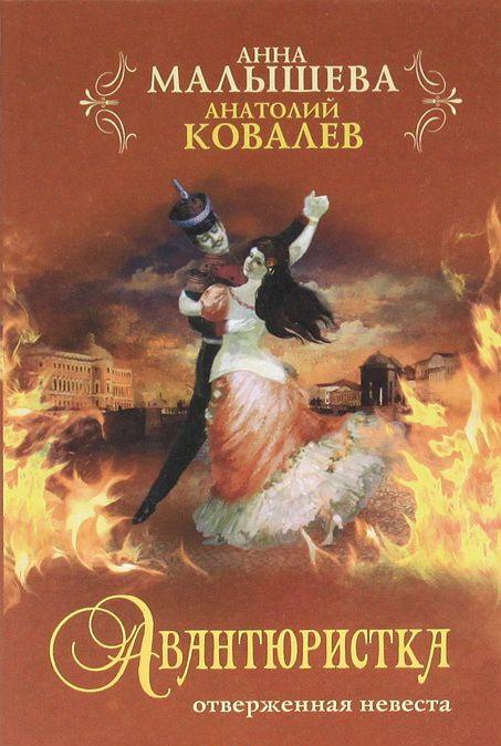 Купить Авантюристка. Книга 3. Отверженная невеста, Анатолий Ковалев, 978-5-271-40970-7