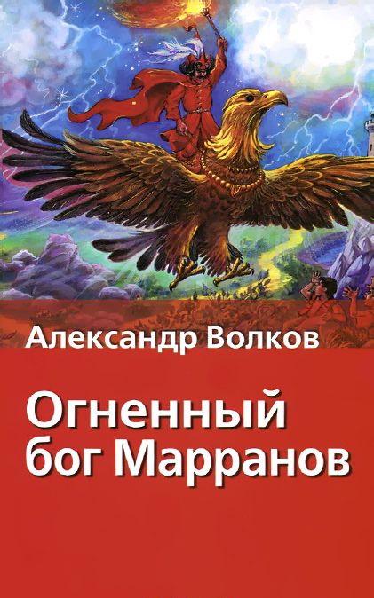 Купить Огненный бог Марранов, Александр Волков, 978-5-17-046776-1