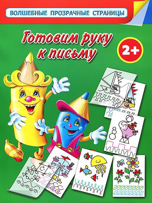 Купить Готовим руку к письму. Для самых умных малышей, Валентина Дмитриева, 978-5-271-45250-5