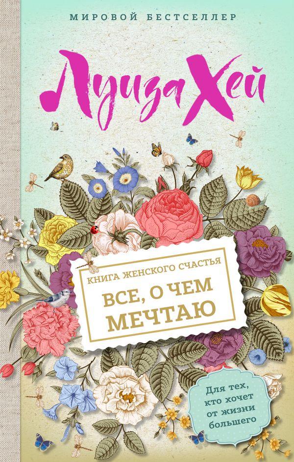 Купить Книга женского счастья. Все о чем мечтаю, Луиза Хей, 978-5-699-99637-7