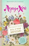 Книга Книга женского счастья. Все о чем мечтаю