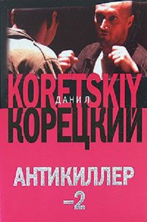 Купить Антикиллер-2, Данил Корецкий, 978-5-17-051221-8, 978-5-271-19415-3
