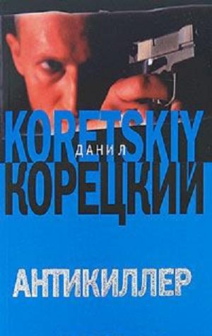 Купить Антикиллер, Данил Корецкий, 978-5-17-051222-5, 978-5-271-19414-6