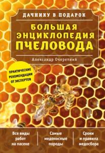 Книга Большая энциклопедия пчеловода