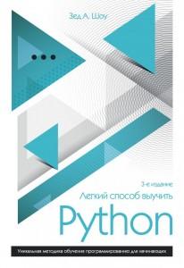 Книга Легкий способ выучить Python