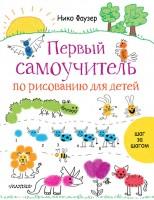 Книга Первый самоучитель по рисованию для детей