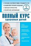 Книга Полный курс здоровья детей