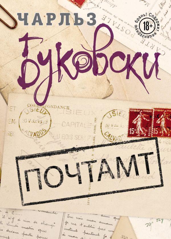 Купить Почтамт, Чарльз Буковски, 978-5-699-98509-8