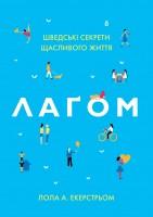 Книга Лагом. Шведські секрети щасливого життя
