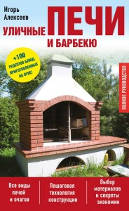 Книга Уличные печи и барбекю