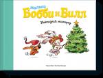 Книга Малыш Бобби и Билл. Новогодний маскарад