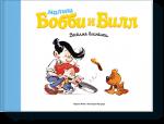 Книга Малыш Бобби и Билл. Веселые блинчики