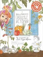 Книга Овощные истории. Из чего делают суп, салат и другие вкусности