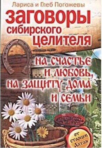 Купить Заговоры сибирского целителя на счастье и любовь, на защиту дома и семьи, Лариса Погожева, 978-5-17-052996-4
