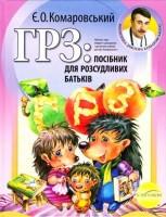 Книга ГРЗ: посібник для розсудливих батьків