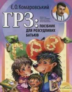 фото страниц ГРЗ: посібник для розсудливих батьків #4