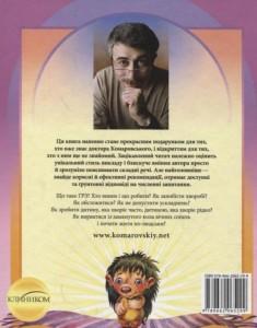фото страниц ГРЗ: посібник для розсудливих батьків #3