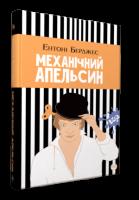Книга Механічний апельсин