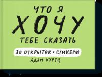 Книга Что я хочу тебе сказать (30 открыток и стикеры)