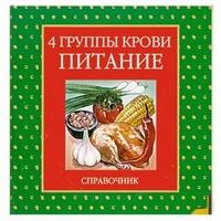 Купить Круг.4 группы крови. Питание, Группа авторов, 5-17-022062-6