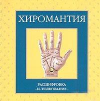 Купить Круг. Хиромантия, Группа авторов, 5-17-021392-1