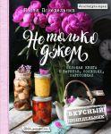 Книга Вкусный Понедельник. Не только джем. Большая книга о варенье, соленьях, заготовках