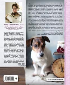 фото страниц Вкусный Понедельник. Не только джем. Большая книга о варенье, соленьях, заготовках #7