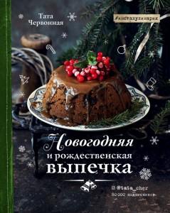 Книга Новогодняя и рождественская выпечка. Рецепты, которые объединяют