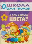 Книга А это какого цвета? Занятия с ребенком от рождения до года