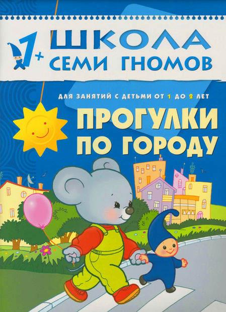Купить Прогулки по городу. Для занятий с детьми от 1 до 2 лет, Дарья Денисова, 978-5-86775-218-7