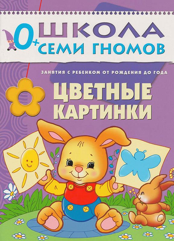 Купить Цветные картинки. Для занятий с детьми от рождения до года, Дарья Денисова, 978-5-86775-175-3