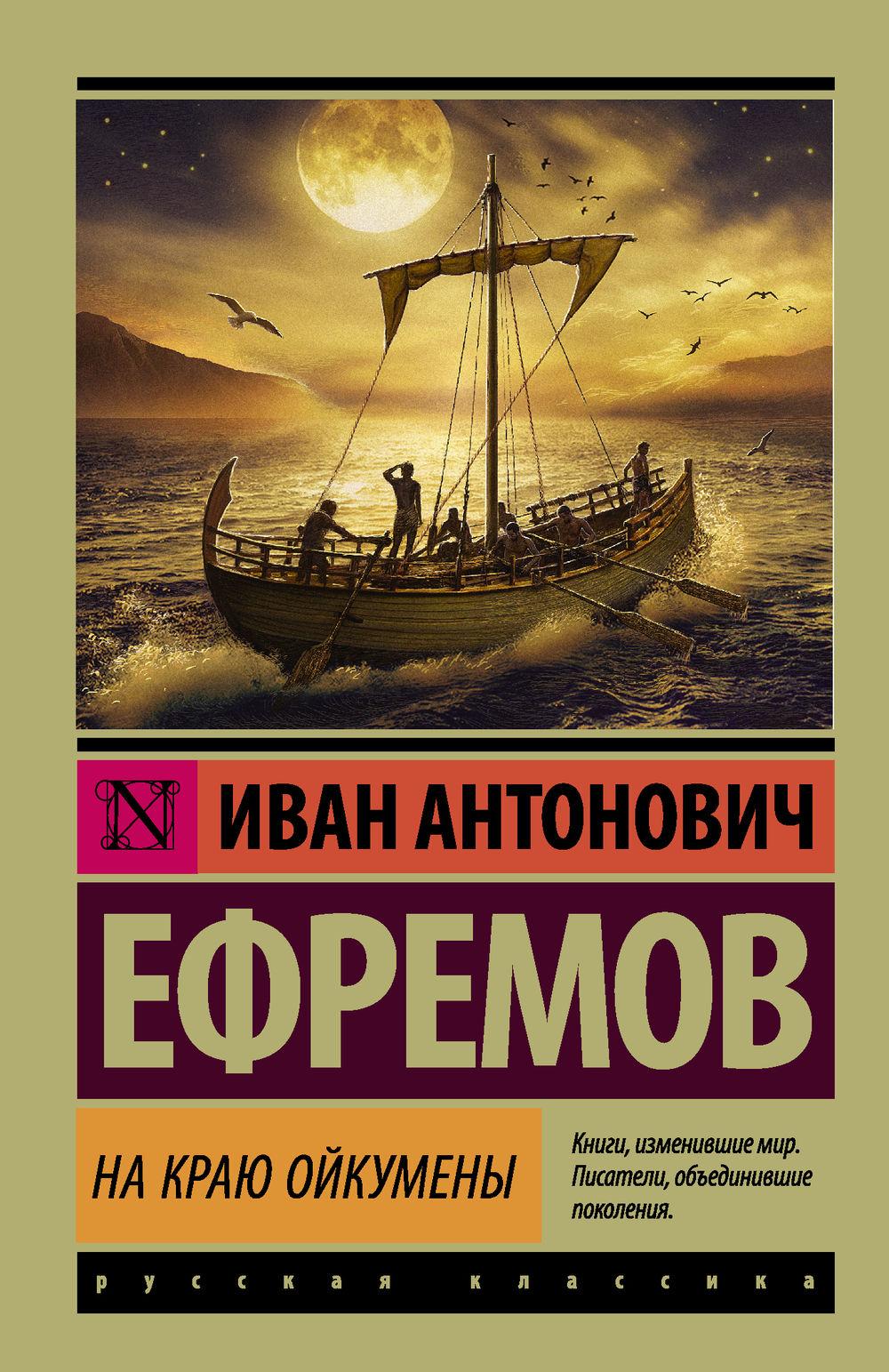 Купить На краю Ойкумены, Иван Ефремов, 978-5-17-102114-6