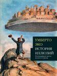 Книга История иллюзий. Легендарные места, земли и страны