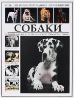 Книга Собаки. История. Мифы и легенды. Искусство. Атлас пород