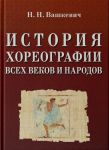 Книга История хореографии всех веков и народов