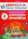 Книга Дошкольные прописи. Для занятий с детьми от 6 до 7 лет