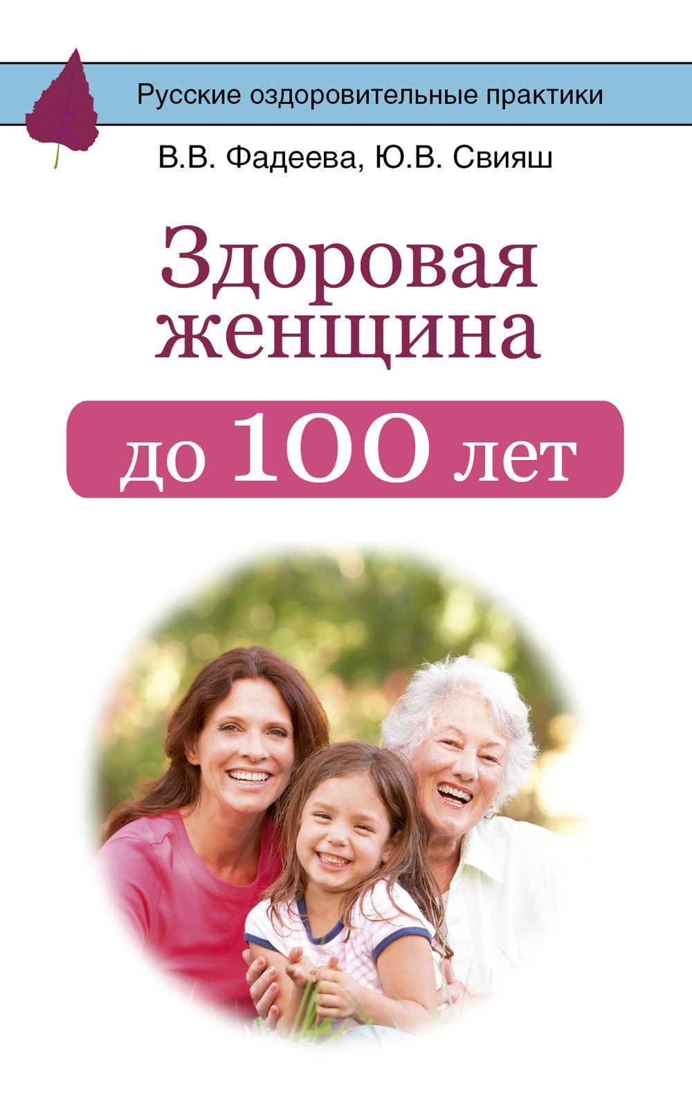Купить Здоровая женщина до 100 лет, Юлия Свияш, 978-5-17-099374-1