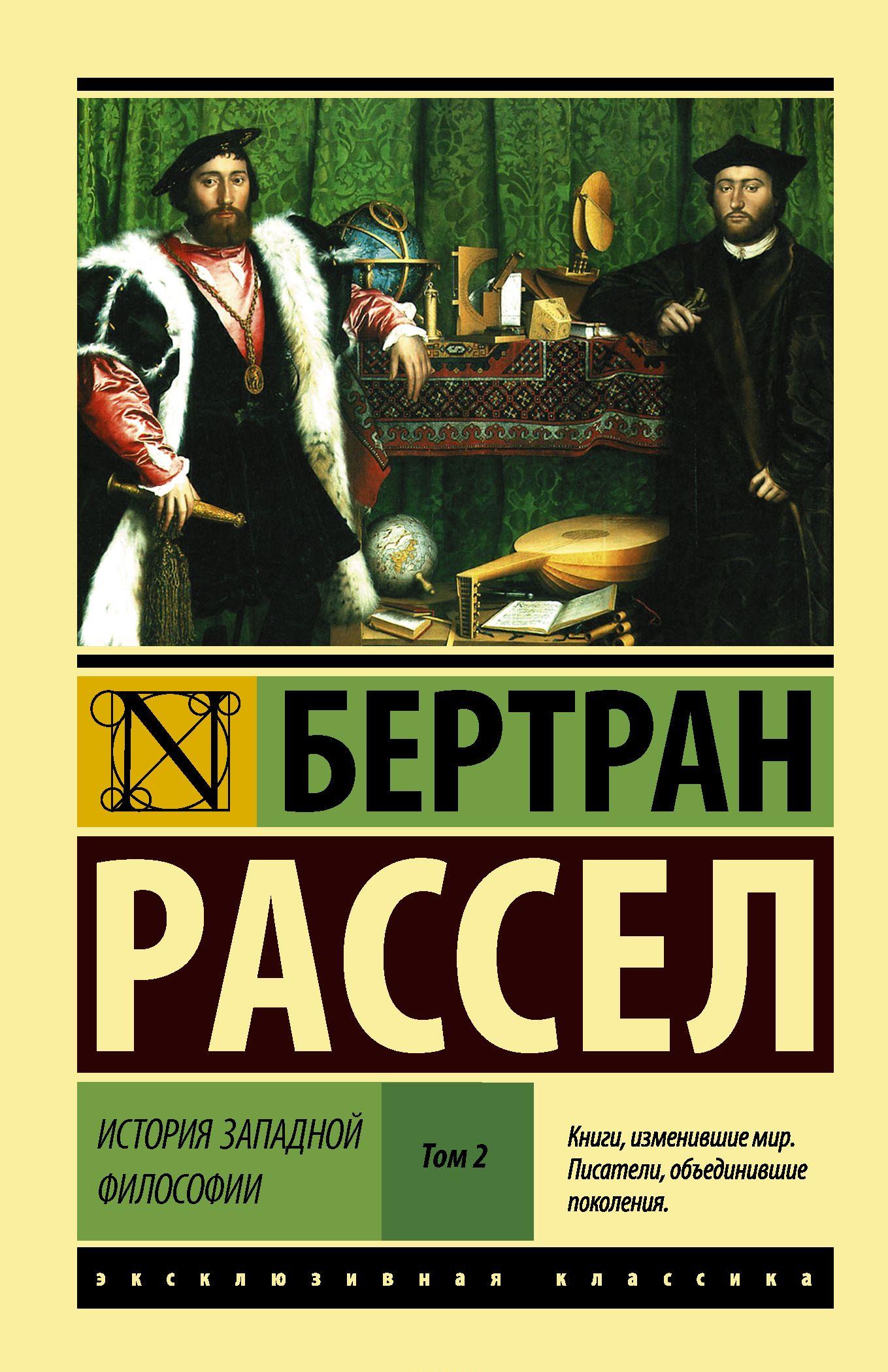 Купить История западной философии. В 2-х томах. Том 2, Бертран Рассел, 978-5-17-100428-6