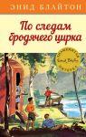 Книга По следам бродячего цирка