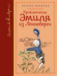 Книга Приключения Эмиля из Лённеберги