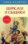 Книга Циркачи и сыщики