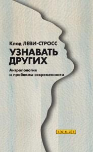 Книга Узнавать других. Антропология и проблемы современности