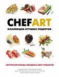 Книга Chefart. Коллекция лучших рецептов. Том 1